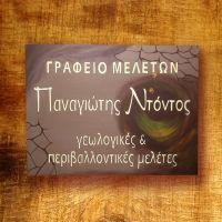 ntontos_meletes-1