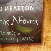 ntontos_meletes-2