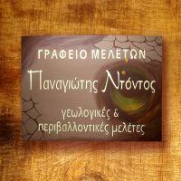 ntontos_meletes-3