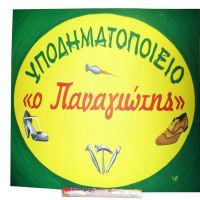 o-panagiotis-epigrafh-01