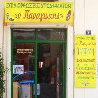 o-panagiotis-epigrafh-kentriki-01