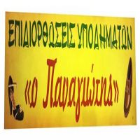 o-panagiotis-epigrafh-kentriki-02