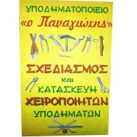 o-panagiotis-epigrafh-plainh-01