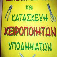 o-panagiotis-epigrafh-plainh-03