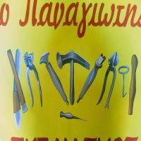 o-panagiotis-epigrafh-plainh-04
