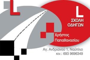 PAPATHANASIOY-1