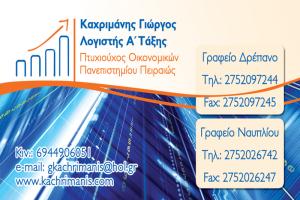 kachrimanis_logistis_1
