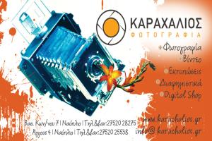 karachalios_a_93x53cm2