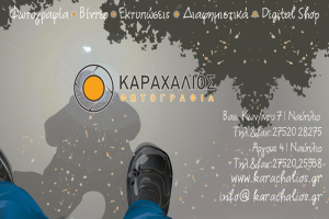 karachalios_a_93x53cm3
