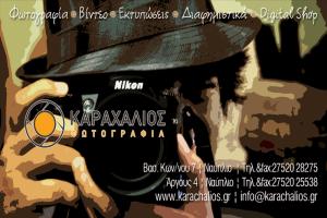 karachalios_a_93x53cm4