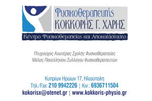 kokkoris_card_1