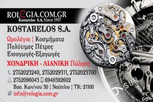 kostarelos_card-a-teliki