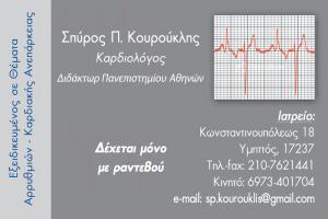 kourouklis_a