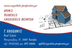 real_estate_kalianos