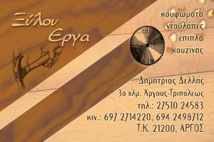 xylourgeio