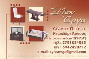 xyloy_erga_83x53