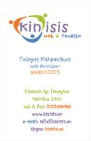 kinisis_card_kalfakakos_53x93