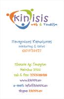 kinisis_card_karoubas_53x93