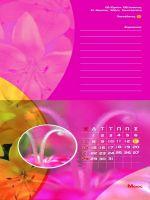 diary-epoches-p06