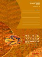 diary-epoches-p11