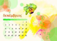 diary-louloudi-p13