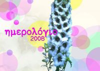 diary-louloudi-p14