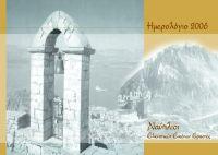 diary-nafplio-p01