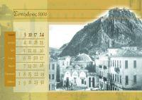 diary-nafplio-p10