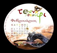 diary-technoskoufi-02