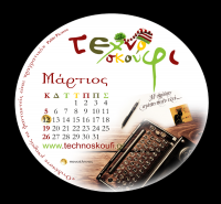 diary-technoskoufi-03