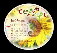 diary-technoskoufi-07