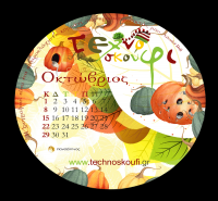 diary-technoskoufi-10