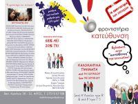 frontisthrio-kateythynsh-02