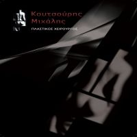 koutsouris-plastikos-01