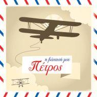 aeroplanaki-baptism-invitation