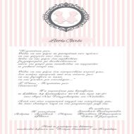 vintage-invitation-littlegirl-ESO