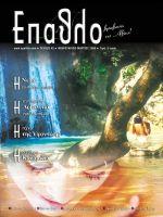 epathlo-mag-01