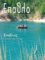 epathlo-mag-02