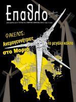 epathlo-mag-08