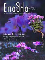epathlo-mag-09