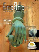 epathlo-mag-10