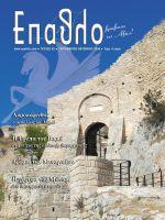 epathlo-mag-11