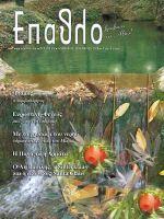 epathlo-mag-12