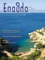 epathlo-mag-16