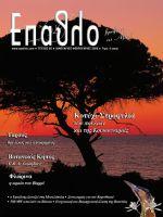 epathlo-mag-19