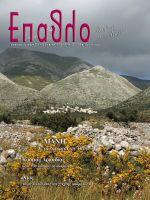 epathlo-mag-20