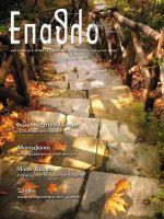 epathlo-mag-23