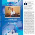 kapetanios-book-02