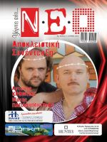 neo-magazino-01