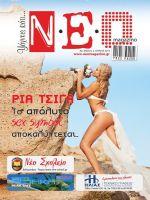 neo-magazino-02